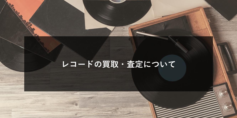 レコードの買取・査定について